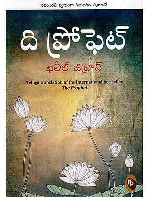 The Prophet (Telugu)