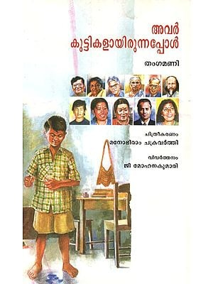 When They Were Children (Malayalam)