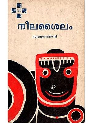 Neela Sailam (Malayalam)
