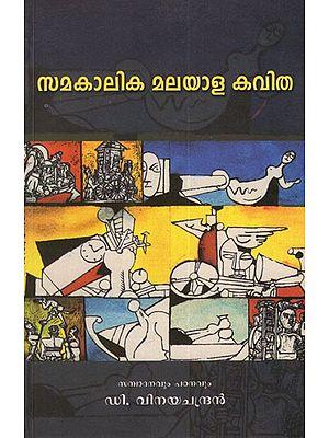 Samakalika Malayala Kavitha (Malayalam)
