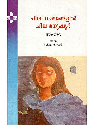 Chila Samayangalil Chila Manushyar (Malayalam)