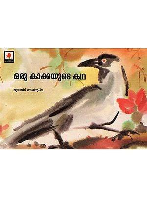 A Crow's Tale (Malayalam)