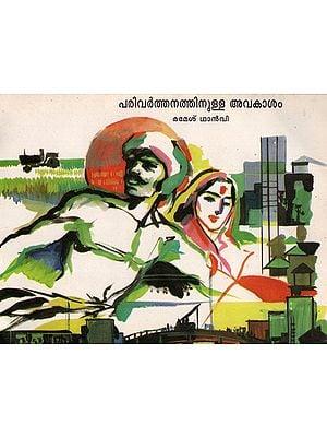 Badlav ka Adhikar (Malayalam)