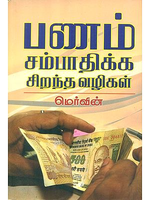 How To Earn Money (Tamil)