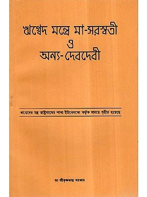 Rigveda Matra Masaraswati O Other Dev Devi (Bengali)