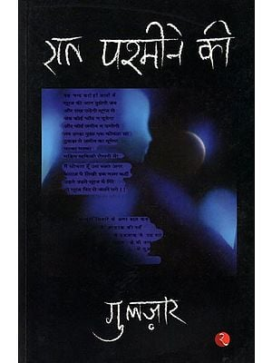 रात पश्मीने की- Raat Pashmine Ki