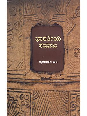 Indian Society (Kannada)