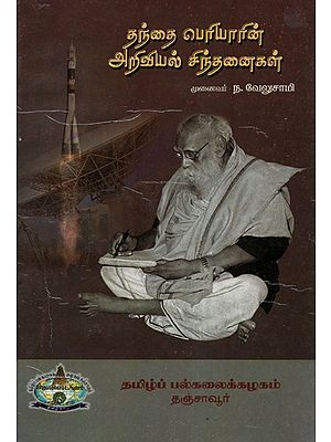 Periyar's Political Views (An Old and Rare Book in Tamil)