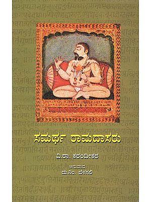 Samarth Ramadas (Kannada)