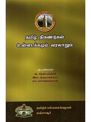 Tamil Thesaurus/Dictionary (Tamil)