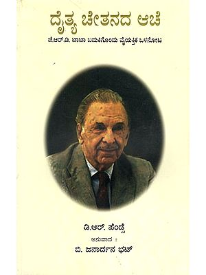 Beyond the Giant- Personal Insight into the Life of JRD Tata (Kannada)