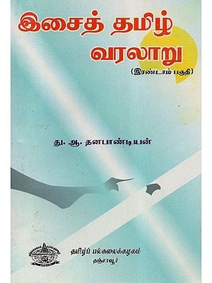 History Of Tamil Music: Second Part (An Old Book in Tamil)