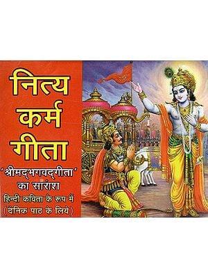 नित्य कर्म गीता- Nitya Karma Geeta