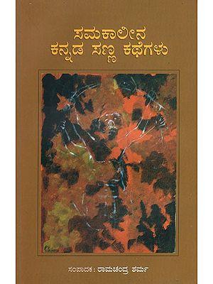 Anthology of Contemporary Kannada Short Stories (Kannada)