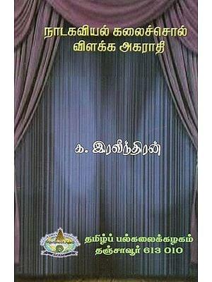 Dictionary Of Tamil Drama Words (Tamil)