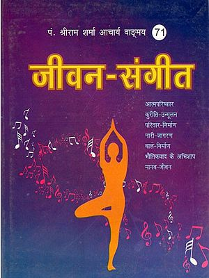 जीवन -संगीत- Life of Shriram Sharma Acharya In Poetic Form