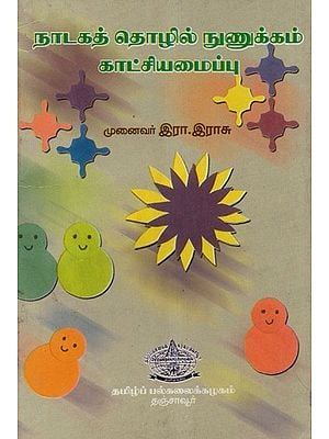 Intricacies Of Tamil Drama Scenes (An Old Book in Tamil)