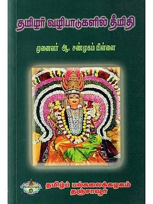Fire Walking Ritual (Tamil)