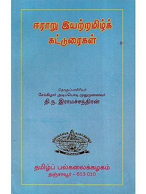 Sixteen Tamil Compositions (Tamil)