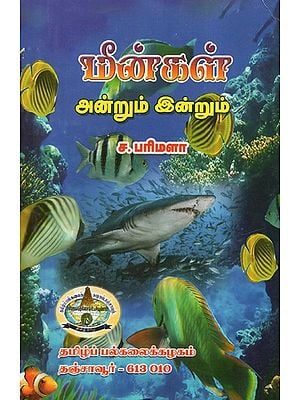 Fishes: Then And Now (Tamil)