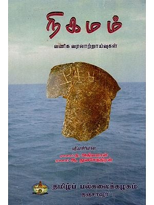Historical Research Conclusions (Old Book in Tamil)