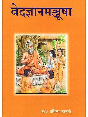 वेदज्ञानमञ्जूषा- Veda Jnana Manjusha