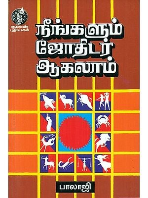 You Can Also Become An Astrologer (Tamil)