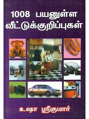 1008 Useful Household Tips (Tamil)