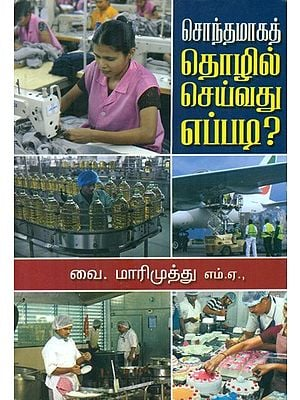 How To Start A Business (Tamil)