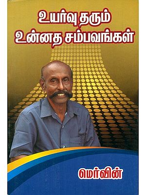 Incidents Which Improve Our Lives (Tamil)