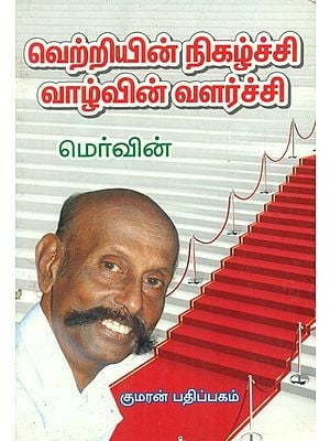Development Of Lifestyle- Due TO Success (Tamil)