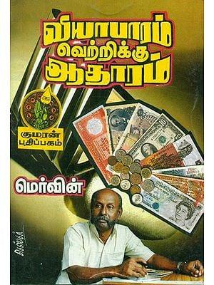 Trade- A Secret to Success (Tamil)