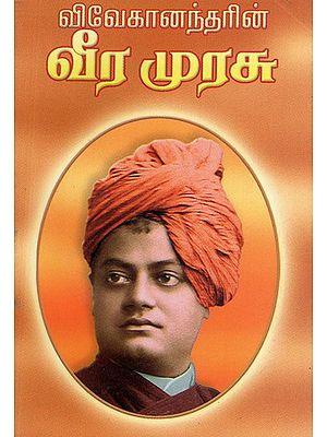 Vivekanandarin Veera Murasu (Tamil)