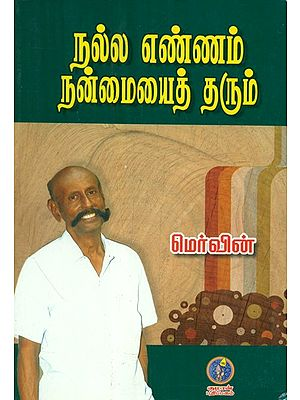 Good Thoughts Will Benefit Us (Tamil)