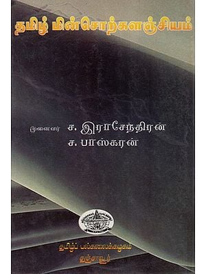 Tamil Glossary (An Old Book in Tamil)