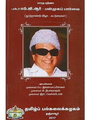 Dr. M.G.R - Centenary Articles (Tamil)