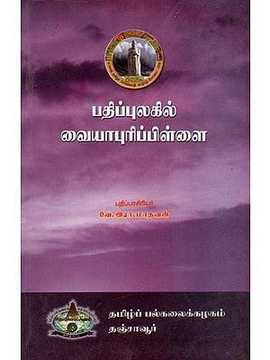 Vaiyapuripillai In The Field Of Publication: Professor S. Vaiyapuripillai Centenary Seminar Articles