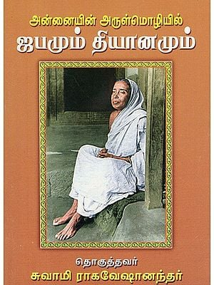 Annaiyin Arulmozhyil Japamum: In The Grace Of The Mother Japam and Meditation (Tamil)
