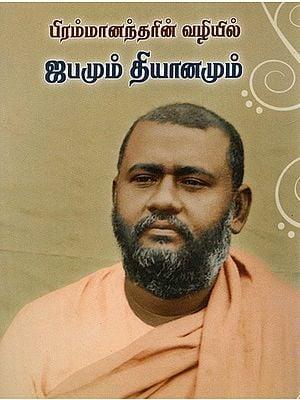 Brahmanandarin Vazhiyil Japamum Dhyanamum (Tamil)