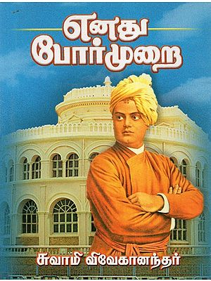 Enadhu Pormurai: My Warfare (Tamil)
