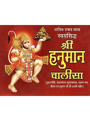 श्री हनुमान चालीसा- Shree Hanuman Chalisa