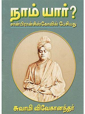 Nam Yaar: Who Are We? Swami Vivekananda Spoke In San Francisco (Tamil)