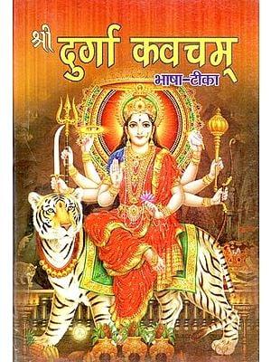 श्री दुर्गा कवचम् (भाषा - टीका) : Sri Durga Kavacham (Bhasha Tika)