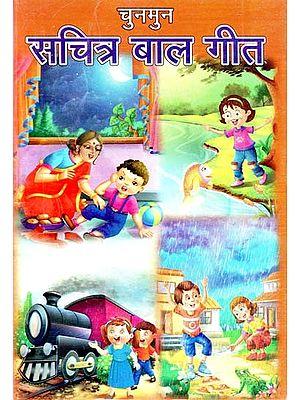 चुनमुन सचित्र बाल गीत - Chunmun Illustrated Children's Songs