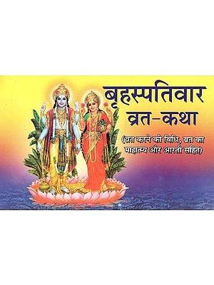 बृहस्पतिवार व्रत - कथा : Brihaspativar Vrat - Katha