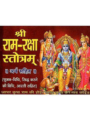 श्री राम रक्षा स्तोत्रम- Shree Ram Raksha Stotram (With Meaning)