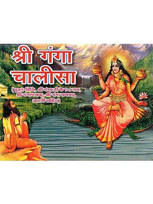 श्री गंगा चालीसा- Shree Ganga Chalisa