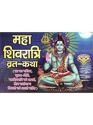 महा शिवरात्रि व्रत - कथा : Maha Shivratri Vrat - Katha