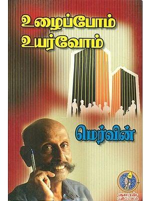 Let Us Work- Let Us Succeed in Life (Tamil)
