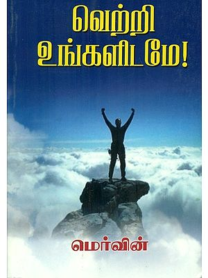 Victory Is With You Only (Tamil)